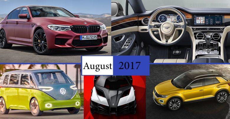 ملخص أخبار السيارات لشهر أغسطس 2017