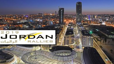 صورة انطلاقة رالي الأردن الدولي مساء اليوم من وسط العاصمة