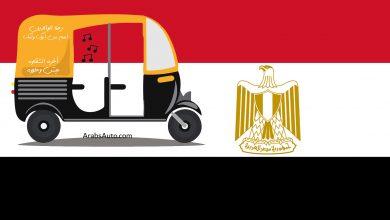صورة أسباب منع سير التوك توك في مصر مُثيرة للسُخرية