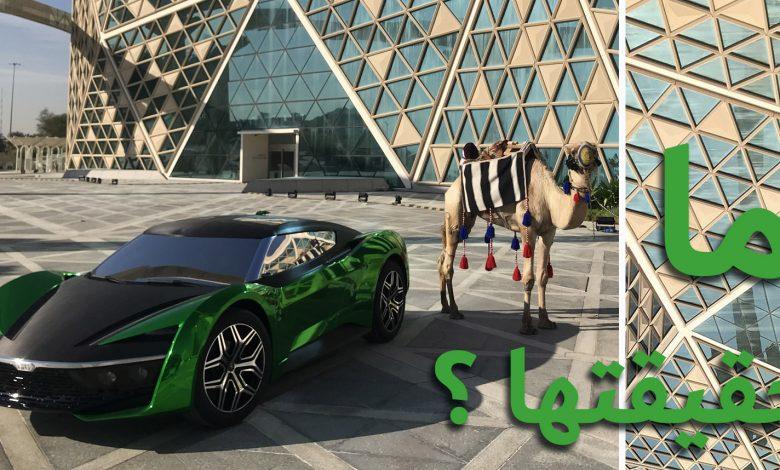 صورة ما حقيقة سيارة 2030 السعودية؟