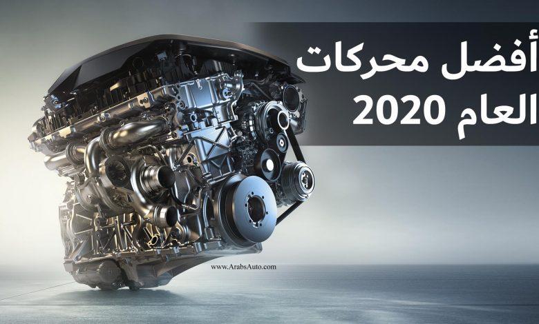 صورة أفضل 10 محركات للعام 2020