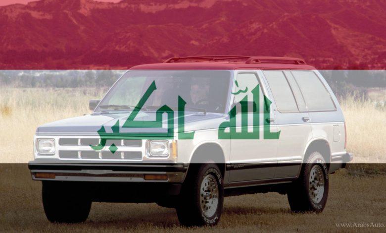 صورة اليوم الذي أطاح بمشروع إنتاج سيارات أمريكية في العراق
